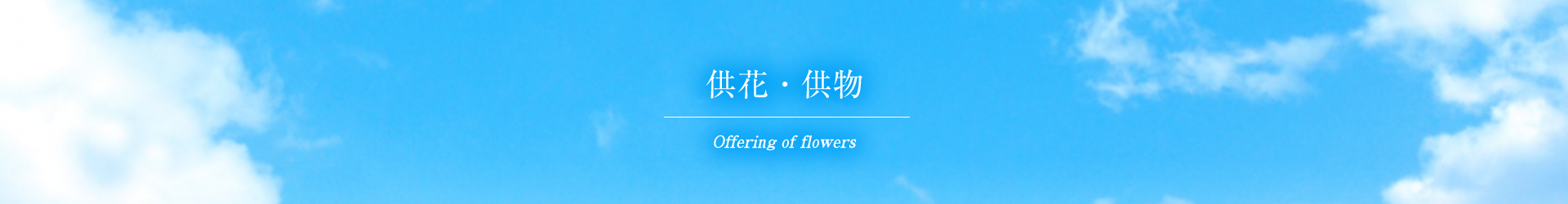 供花・供物のご案内