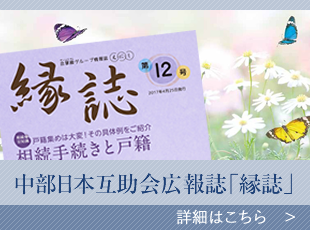 中部日本互助会広報誌「縁誌」