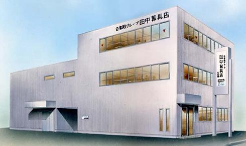 <p>ファミリーホールたなか</p><span>愛知県名古屋市守山区新城9-12</span>