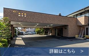 暁雲閣ホール
