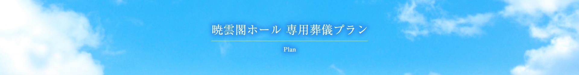 暁雲閣ホール 葬儀プラン