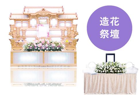 家族葬シンプルプラン イメージ