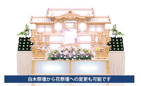 葬儀プランマーガレット イメージ