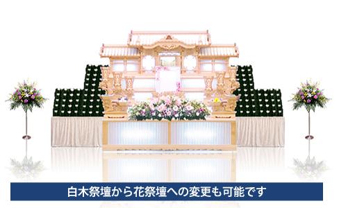 葬儀プラン ルピナス イメージ
