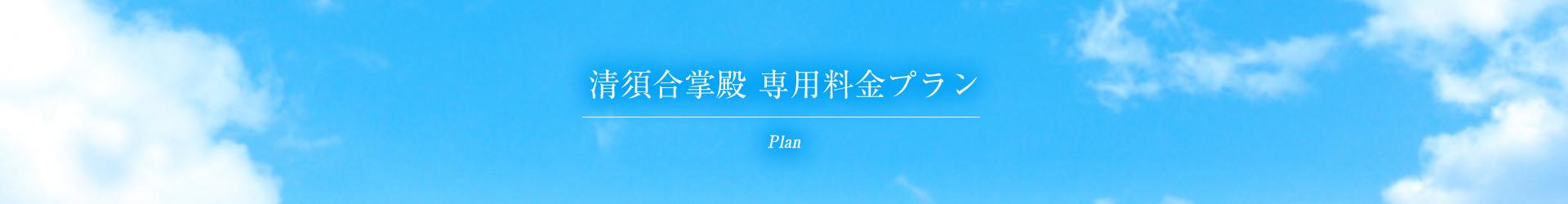清須葬儀プラン