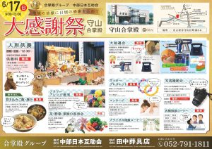 守山合掌殿にて人形供養祭を開催します