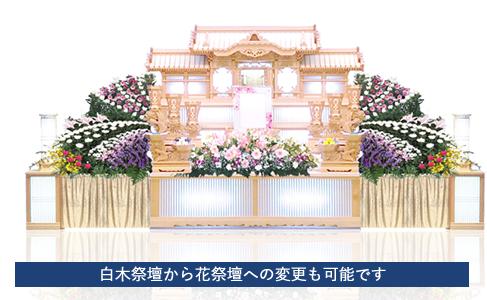 葬儀プラン シクラメン イメージ