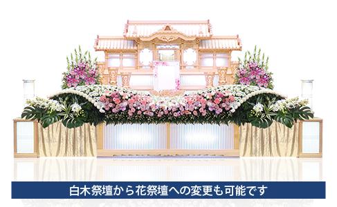 葬儀プラン ハナミズキ イメージ